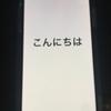 我、iPhoneX買う