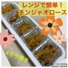 レンジで速攻!チンジャオロースのレシピ【冷凍可/糖質制限/ダイエット/青椒肉絲/糖質量】