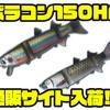 【霞デザイン×ブルーブルー】浮力、波動をUPしたモデル「ボラコン150HF」通販サイト入荷!