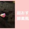 府中(東京)に超おすすめの酵素風呂があります