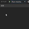 mochaのテスト実行時、VSCodeでES6のコードに埋め込んだブレークポイントを有効にしたい。