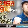 2月後半札幌近郊ライター来店予定