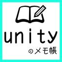 Unity初心者~ユニティの歩き方BLOG