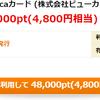 ビックカメラSuicaカード新規入会キャンペーンが最大12930円分に高騰!実は過去最高と変わらない?ハピタス、げん玉・・どこがいいの!?