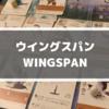 ウイングスパン