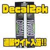 【グーガンベイツ】長方形タイプのステッカー「Decal2pk」通販サイト入荷!