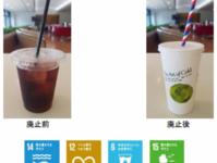 三井住友海上、社員食堂でプラ製ストロー使用廃止
