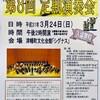 石川県津幡町にある津幡町文化会館シグナスで、シグナス・ウインド・オーケストラ第8回定期演奏会。