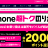 楽天モバイル最強!乗り換えで20000ポイントが貰える!【ポイントはふるさと納税で!】