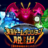 突発出現型リアル脱出ゲーム「東京ドームダンジョンからの脱出」 2016.9.30