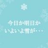 今日か明日かいよいよ雪が降ってくる 本日の朝ごはんはコロッケ