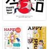 【厳選】無料!年賀状デザインテンプレート2020年お洒落なサイトまとめました!(写真フレーム・フリー素材・ダウンロード・ねずみ・子・令和2年)