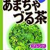 アマゾン商品「(山本漢方の)あまちゃづる茶」
