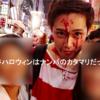 【実際にやってみた!】渋谷ハロウィンは出会いとナンパの戦場だった!