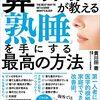 【新刊】 黄川田徹の鼻専門医が教える熟睡を手にする最高の方法