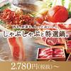 【オススメ5店】松江(島根)にあるしゃぶしゃぶが人気のお店