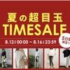 reca限定★TIME SALE!