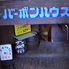 三度目のツアー(大阪) ~1988年2月その2~