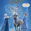 「アナと雪の女王 家族の思い出」は「リメンバー・ミー」の前に強制的に観せられる「アナ雪」の蛇足作品