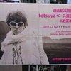 tetsuyaベース展覧会に行ってきました@お茶の水