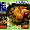 情報 料理紹介 ホタテとトマトのスープカリー イトーヨーカドー 6月25日号