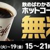 マクドナルドのコーヒー無料キャンペーン|2018年10月16日(火)~19日(金)15~21時