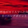 新日本プロレス NJC2016決勝戦 内藤哲也対後藤洋央紀