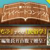 カクヨムプライベートコンテスト Vol.01応募受付開始です!