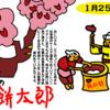 1月25日は中華まんの日