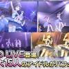 【デレステ】15人のアイドルでプレイする新モード「GRAND LIVE」追加!