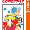 10月30日【無料漫画】ときめきトゥナイト【kindle電子書籍】