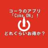 ドリンクが無料でもらえるコカコーラ社のスタンプアプリ「Coke ON(コークオン)」使ってみた。お得なのか検証!