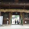 一級観光地としての石手寺