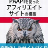 「PAAPIを使ったアフィリエイトサイトの構築」をキンドルで出した