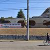 茨城県立牛久栄進高等学校入試で採点ミス!1人追加合格