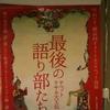 """「チベット ケサル大王伝 -最後の語り部たち」""""Documentary film Tibet Hero KING GESAR"""" or """"GESAR TELLER"""" 劇場鑑賞"""