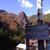 【登山記録】11月の奥多摩 鷹ノ巣山避難小屋 テント泊