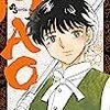 『MAO(マオ) 5』 高橋留美子 少年サンデーコミックス 小学館