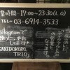 テイクアウトのみで営業しています。 (@ Trio in 豊島区, 東京都)