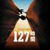パニック映画「127時間」右腕を岩に挟まれた!あなたならどうする?あらすじ、感想、ネタバレあり。