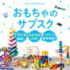 知育玩具レンタルが(1日78円~)無期限で出来るって!!!+1000円で保証付ければ壊れても安心★