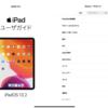 iPadの[ブック]で「ユーザーガイド」が読める、[ヒント]も見ておくと良い