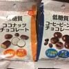 低糖質!糖質10g以下のチョコレート!