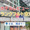ホテルレビュー・フランクフルト空港・Hilton Garden Inn