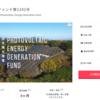 クラウドバンク/太陽光発電ファンド第1242号に新規投資申し込み(2019年10月)