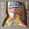 韓国のお菓子「チュロッツ」を食べた感想。