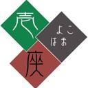 劇団よこはま壱座のブログ