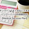 オンラインですぐ支払いできる、バンクーバー公的保険MSP【Medical Services Plan】