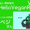 Hello Vegan Radio #11