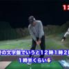 2018/03/01 練習メニュー フェースを開いてドローを打つ